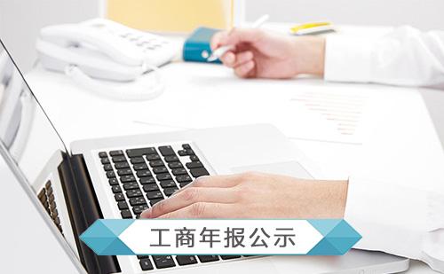 北京工商年检的内容有哪些?北京工商年检注意事项有哪些?