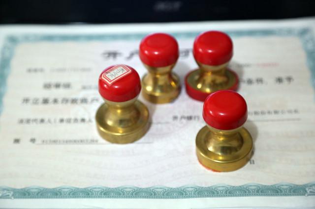 北京工商注册需要哪些资料?北京工商注册有哪些注意事项?