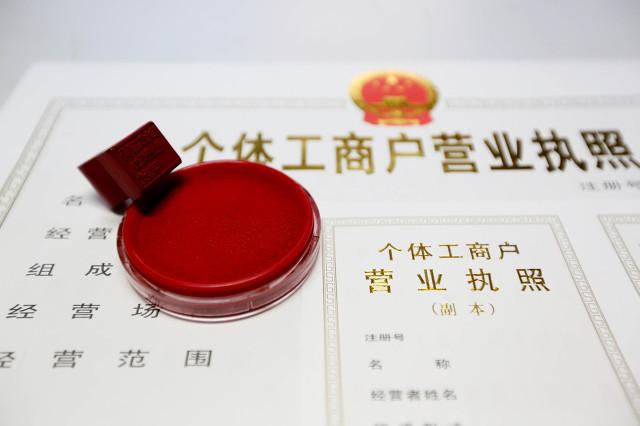 北京工商注册代理需要多少钱?注册流程是怎样的