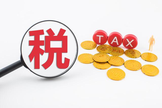 2020年小微企业所得税优惠政策