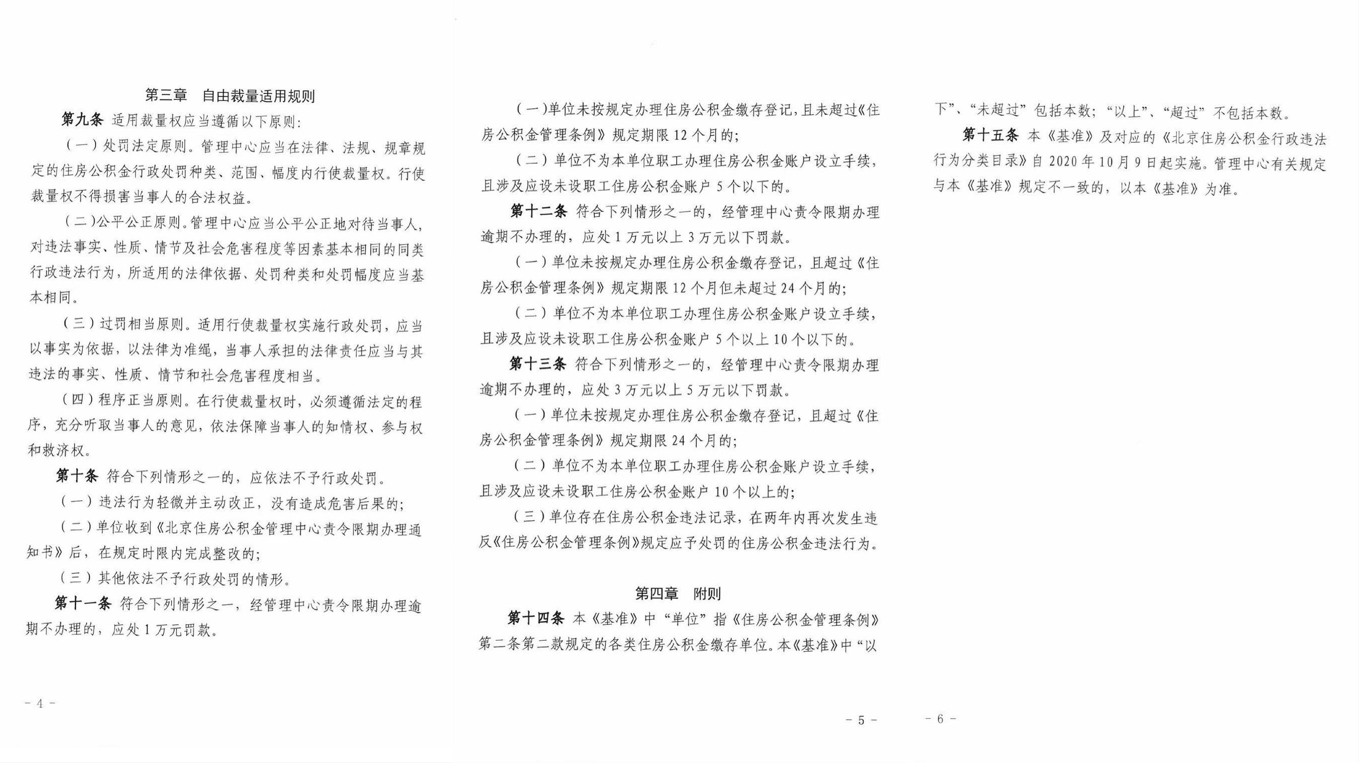 繼社保后公積金再出新政策,北京公積金強制繳納,管理中心已明確行政處罰的裁量標準