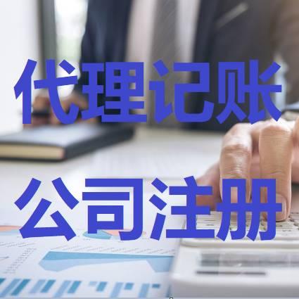 太原代理記賬公司