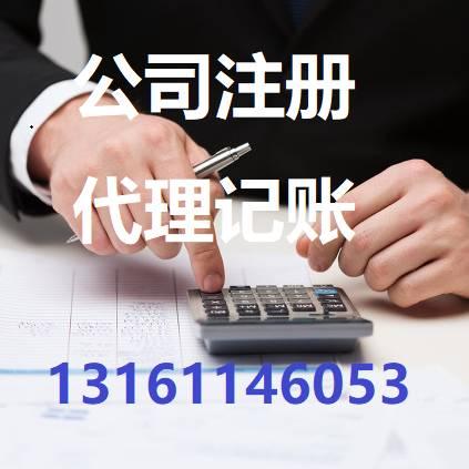 北京代理記賬公司
