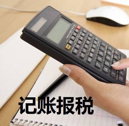 天津代理記賬公司