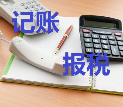 九江代理记账公司